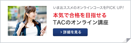 TACのオンライン講座