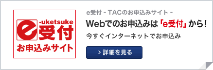 e受付 - TACのお申込みサイト -