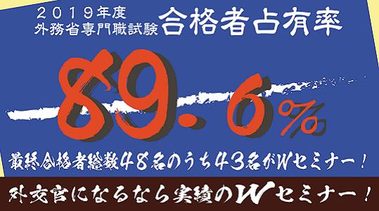 合格者占有率89.8%