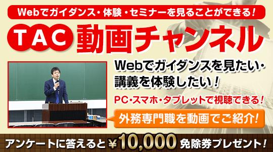 TAC動画チャンネル