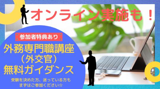 オンライン講座説明会