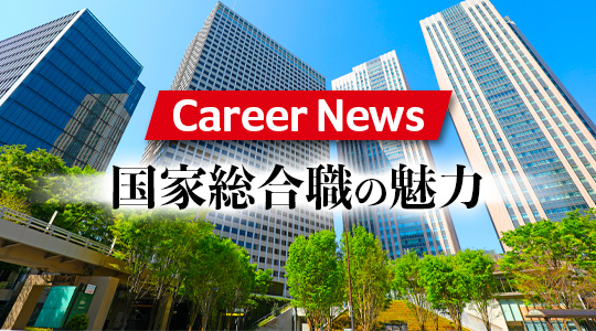 CareerNews