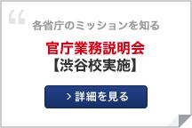 官庁業務説明会