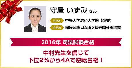 中村先生を信じて下位2%から4Aで逆転合格!