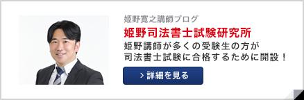 姫野寛之講師ブログ