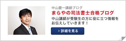 中山慶一講師ブログ