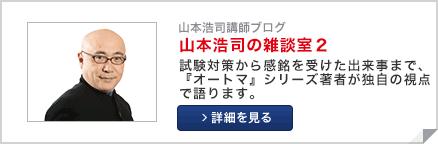 山本浩司講師ブログ