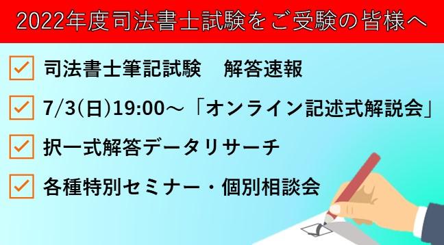 解答速報・本試験後イベント