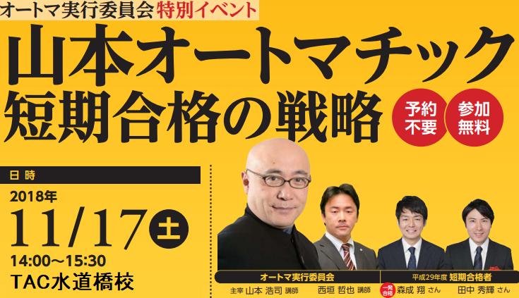山本イベント