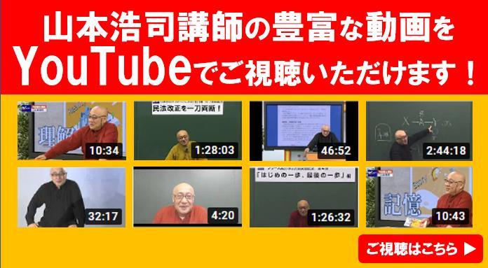 山本youtube