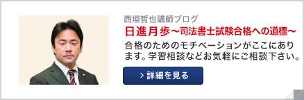 西垣哲也講師ブログ