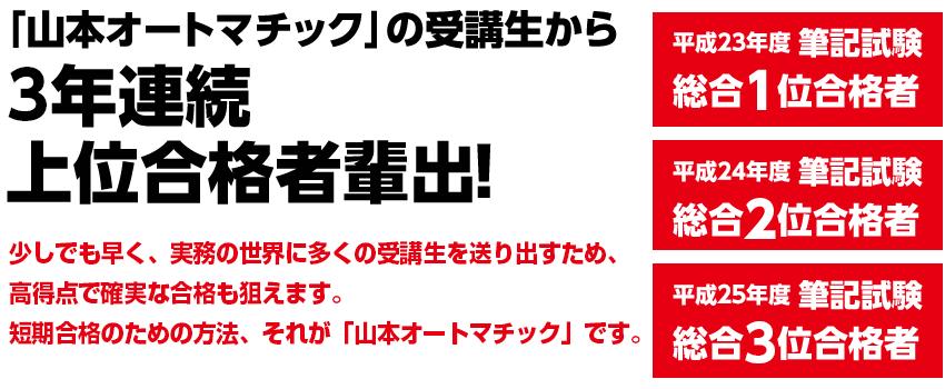 「山本オートマチック」の受講生から 3年連続 上位合格者輩出!