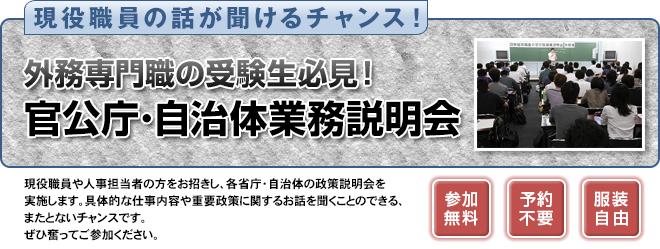 官公庁・自治体業務説明会