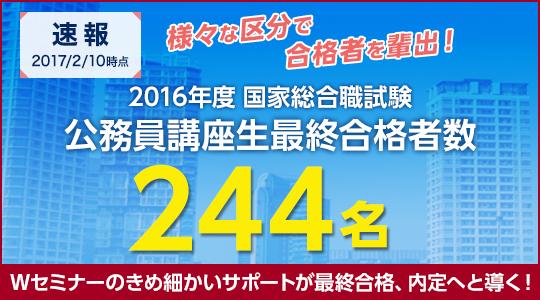 2016年度国家 総合職試験公務員講座生最終合格者数