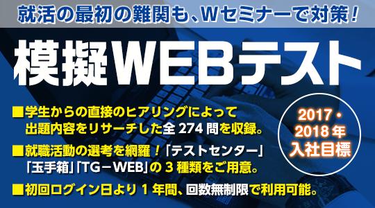 模擬WEBテスト