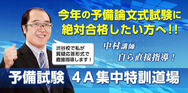 予備試験4A集中特訓道場