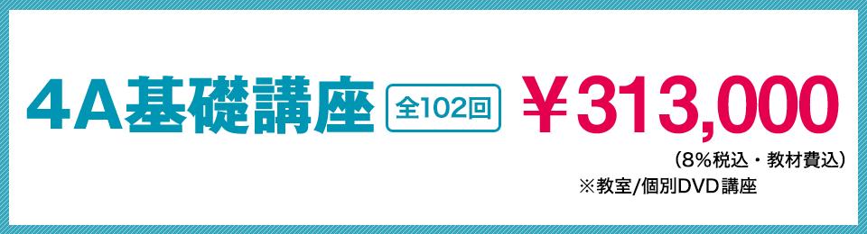 4A基礎講座(全102回)313000円