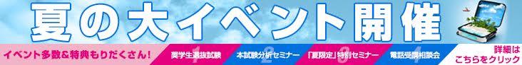 夏の大イベント開催!