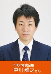 中川 雅之さん