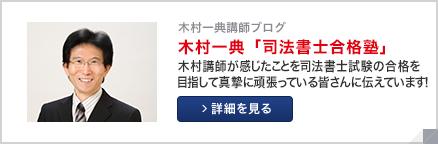 木村一典講師ブログ