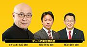 オートマ実行委員会