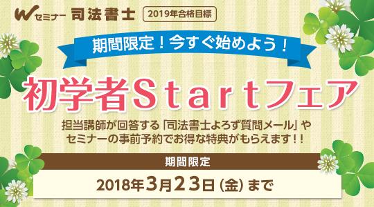 初学者Startフェア