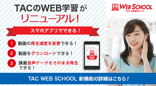 新しいwebschool
