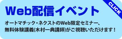 Web配信イベント