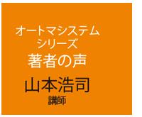 オートマシステムシリーズ著者の声山本浩司講師