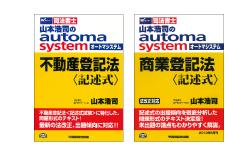 オートマシステムシリーズ<記述式>