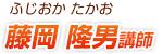 藤岡隆男講師